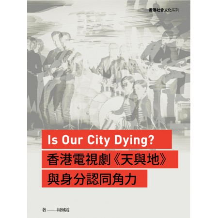 Is Our City Dying? 香港電視劇《天與地》與身分認同角力