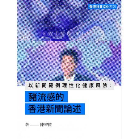 以新聞範例理性健康風險: 豬流感的香港新聞論述