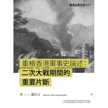 重檢香港軍事史論述: 二次大戰期間的重要片斷