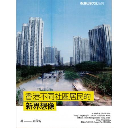 香港不同社區居民的新界想像