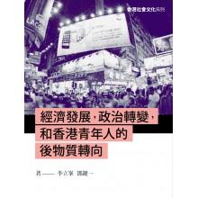 經濟發展,政治轉變,和香港青年人的後物質轉向