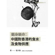 錮身鎖命:中國對香港的食水及食物供應