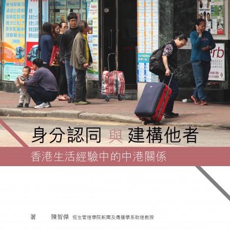 身分認同與建構他者香港生活經驗中的中港關係