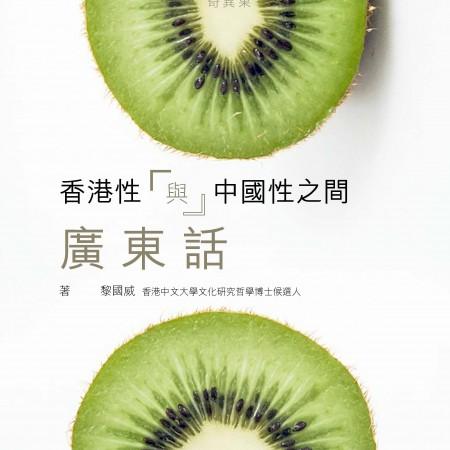 香港性與中國性之間:廣東話