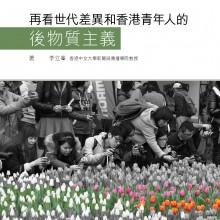 再看世代差異和香港青年人的後物質主義