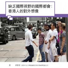 缺乏國際視野的國際都會:香港人的對外想像