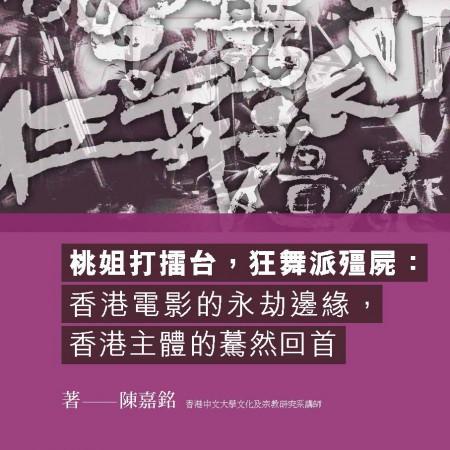 桃姐打擂台,狂舞派殭屍: 香港電影的永劫邊緣,香港主體的驀然回首