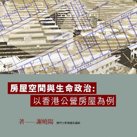 房屋空間與生命政治: 以香港公營房屋為例