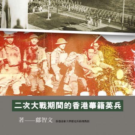 二次大戰期間的香港華籍英兵