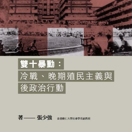 雙十暴動:冷戰、晚期殖民主義與後政治行動