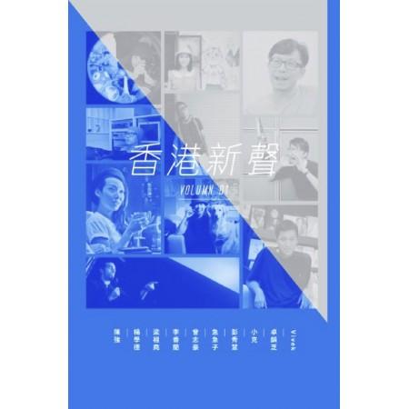 香港新聲 Vol. 1